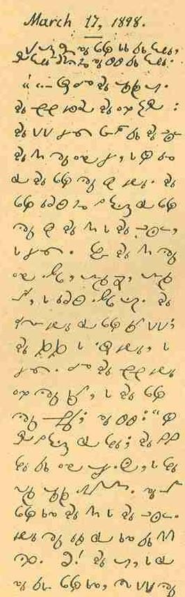 St Onge letter in KW (2)